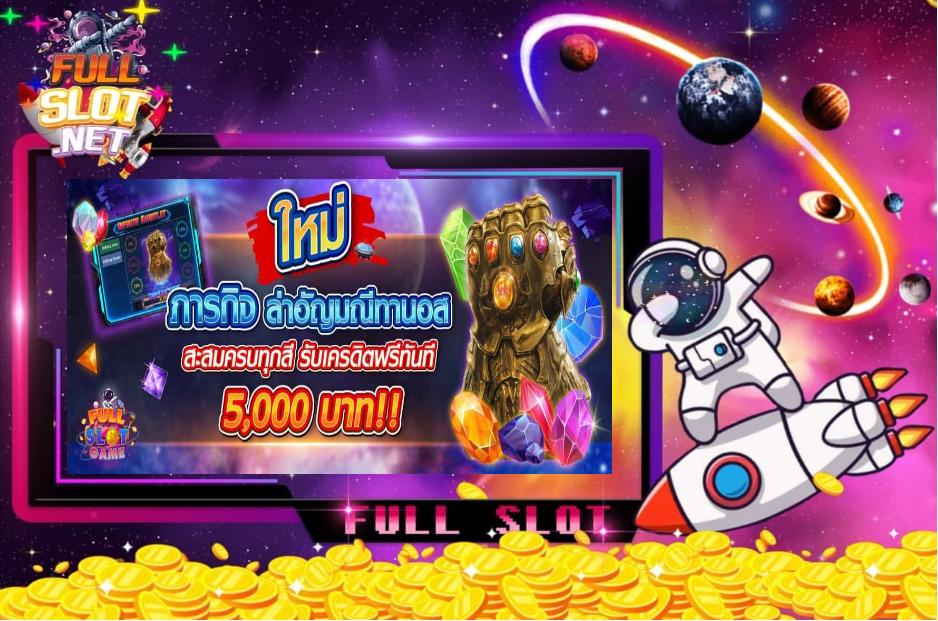 full slot โบนัส100